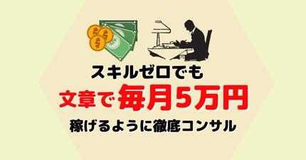 スキルなしでもライティングで月5万円稼げるようにコンサルします