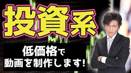 【株式・FX】投資系YouTubeを低価格で制作します!