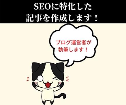 SEOに特化したブログ記事作成