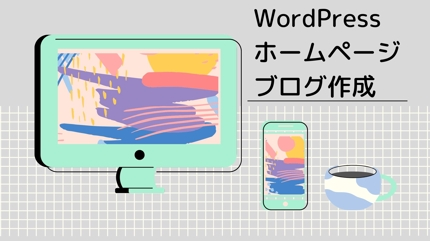 WordPressホームページ制作