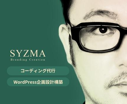 既存サイトのWordPress導入