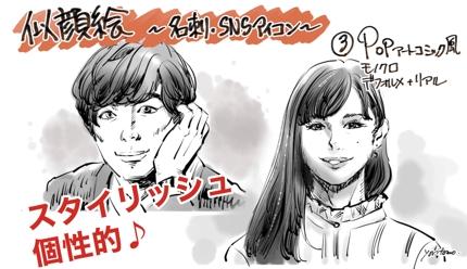 似顔絵モノクロイラストC/POPアートコミック風 名刺、SNSアイコン描きます!