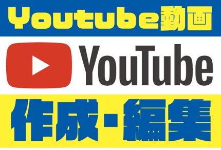 Youtube動画 作成・編集