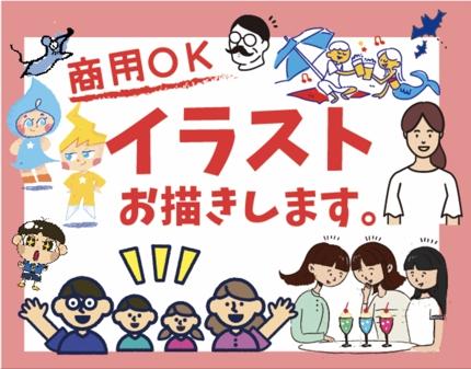 商用OKイラスト制作¥3000~