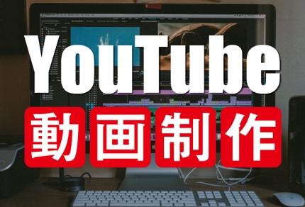 YouTube専門動画編集