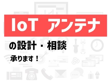 IoTアンテナ関連の設計・相談承ります!