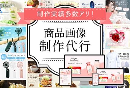 楽天/amazon/Shopifyなど!商品画像6枚制作します!