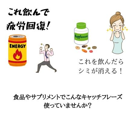 不安解消!守って売上UPを目指す!サプリや健康食品の薬機法チェックします