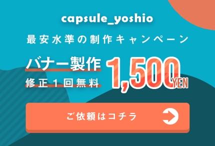 バナー作成1枚1500円~で作成します。
