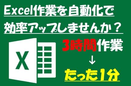 【Excel】自動表計算作成