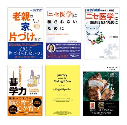 書籍装丁デザイン・ブックデザイン