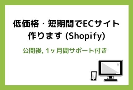 低価格・短期間でShopifyのECサイト作ります!