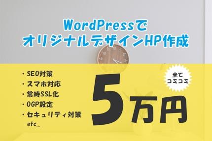 コミコミで5万円!面倒な設定もマルっとお任せ★オリジナルデザインでHP作ります
