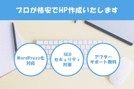 1ページ8000円~/古いHPとおさらば!最新のデザインで集客用HP作ります