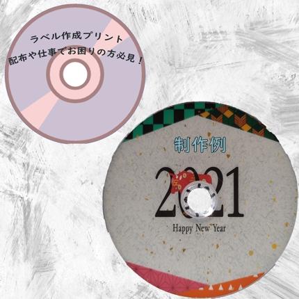 CD,DVD,BDのラベル作成、プリント代行