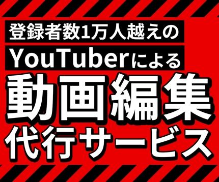 【6250円/本】YouTube用の動画編集代行サービス