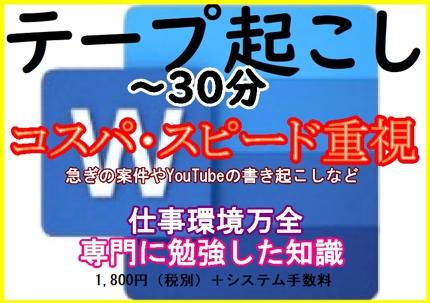 テープ起こし(コスパ・スピード重視)30分1,800円(1分あたり60円)