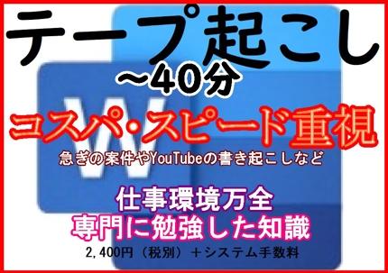テープ起こし(コスパ・スピード重視)40分2,400円(1分あたり60円)