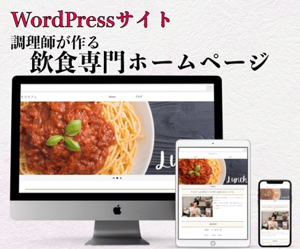 調理師が飲食専用WordPressサイトを作ります!集客できるホームページ「梅」