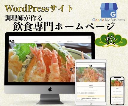 調理師が飲食専用WordPressサイトを作ります!集客できるホームページ「松」