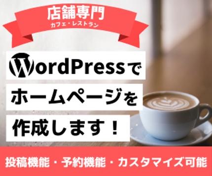 店舗(カフェ、レストラン)専門のWordPressホームページ作ります