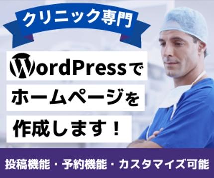 医療、クリニック専門のWordPressでホームぺージを作ります