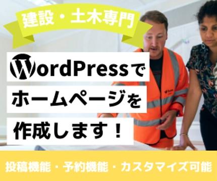 建設業者、土木業者様のホームぺージをWordPressで作ります