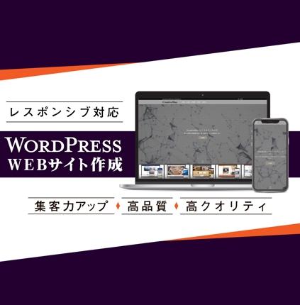 WordPressで高品質サイトを