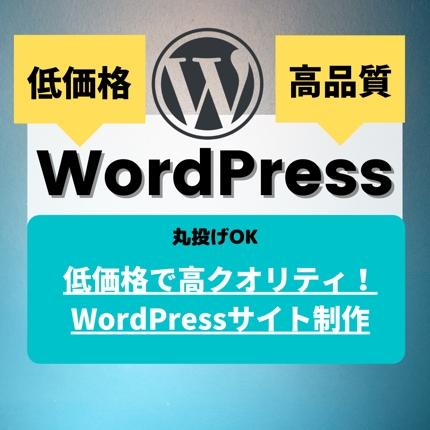 低価格でお手軽!Wordpressサイト制作