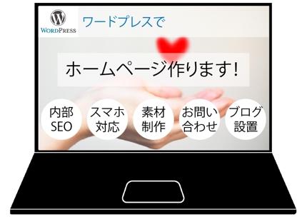 WordPressでサイトを制作します