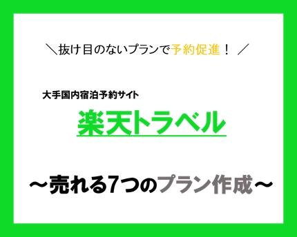 【お試し価格!】『楽天トラベル』売れる7つの宿泊プラン作成!