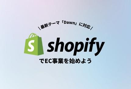 【最新テーマにも対応】shopifyでECサイトを制作いたします!