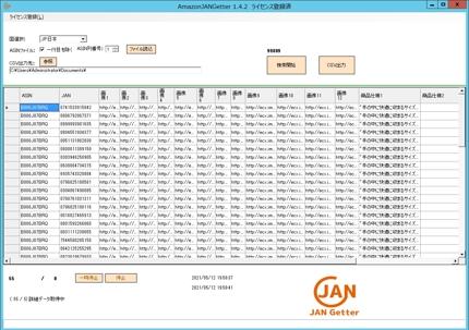 ASINから商品のJAN、画像(複数)、商品説明、カテゴリーID情報取得ツール