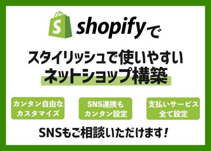 【4月限定価格】ShopifyでECサイト作成 幅広いお悩みにも対応可能!
