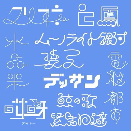 文字デザイン、ロゴ制作