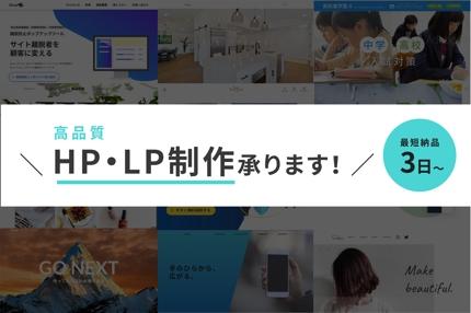 【最短3日納期】デザイン性・集客性に優れた高品質なHP・LP制作