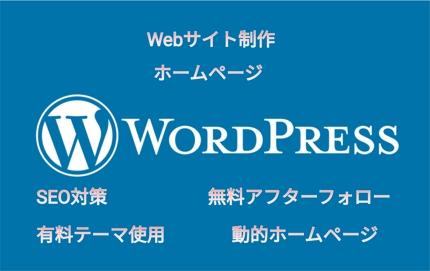 Webサイト制作【WordPress】