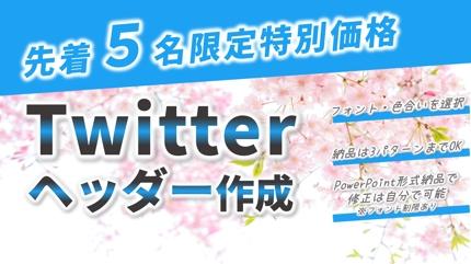 【限定5名】Twitterヘッダー作成 |  2種テンプレから選択