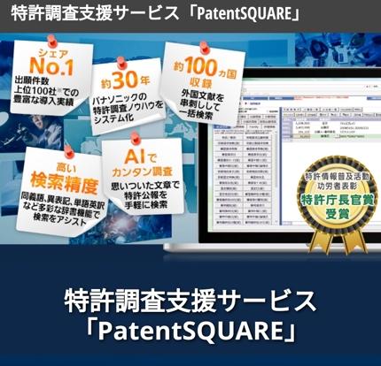 特許、論文等の専門文献の調査