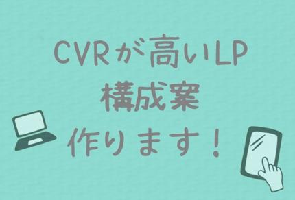 CVRが高いLPの構成案つくります!〜競合調査からディレクションまで〜
