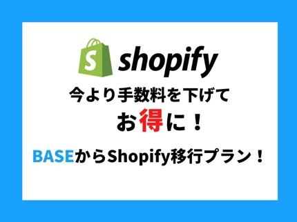 今より手数料を下げてお得に!BASEからShopify移行プラン!