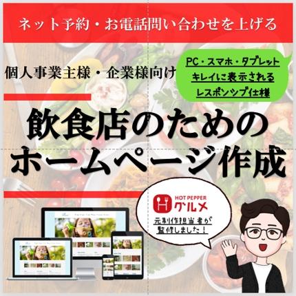 集客MAX化=【SNS&Google連携】ホームページ販売致します!
