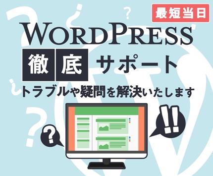 WordPressの疑問質問トラブル解決サポート★最短当日★相談無料★初心者歓迎