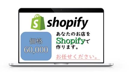 Shopify(ショッピファイ)でお店を作ります
