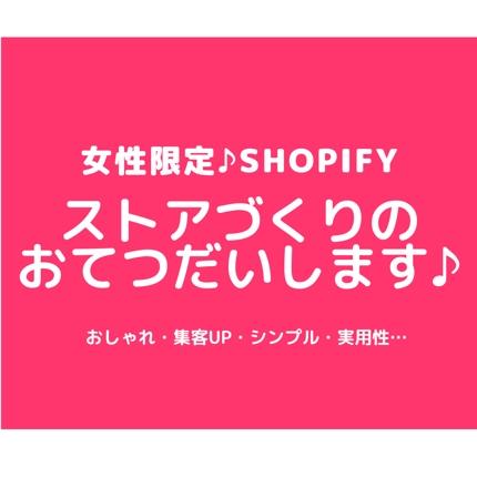 女性限定♦Shopifyストアを一緒につくります♪