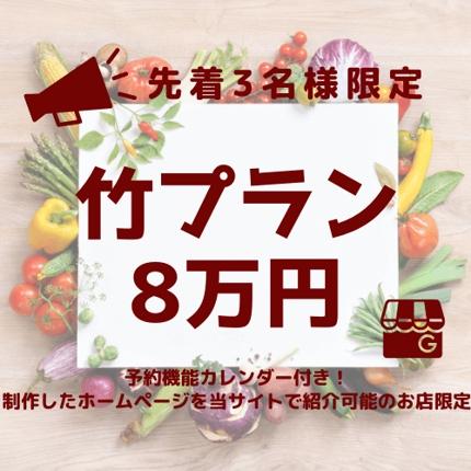 「竹限定プラン」調理師が飲食専用WordPressサイトを作ります!