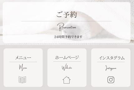 【公式LINEリッチメニュー 】サービスの雰囲気に合わせたデザインで作成します。