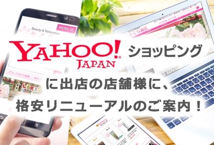 税込4万円からYAHOO!ショップを制作いたします!制作代行オプションパック
