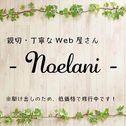 「安い・丁寧・親切」ホームページ作成致します(*´ω`*)