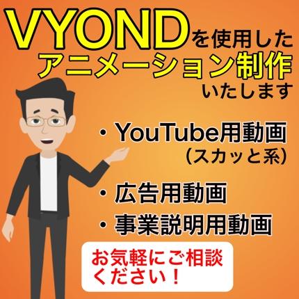 VYONDにてアニメーション制作